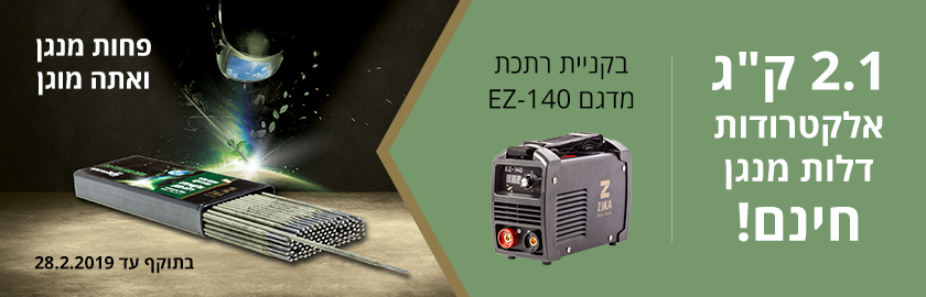 אלקטרודות דלות מנגן חינם בקניית רתכת מדגם EZ-140